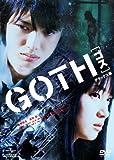 GOTH[ゴス] デラックス版 [DVD]