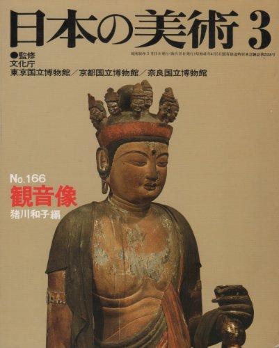 日本の美術 No.166 観音像 1980年 3月号