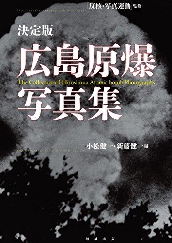決定版 広島原爆写真集