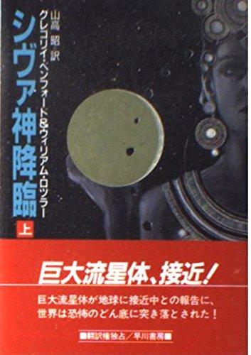 シヴァ神降臨〈上〉 (ハヤカワ文庫SF)の詳細を見る