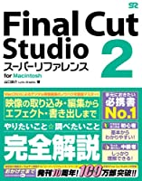 Final Cut Studio 2 [スーパーリファレンス] for Macintosh