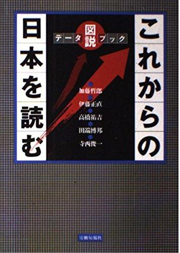 これからの日本を読む―現代社会入門 (現代社会を考えるシリーズ)