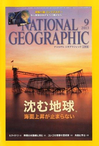 NATIONAL GEOGRAPHIC (ナショナル ジオグラフィック) 日本版 2013年 09月号の詳細を見る