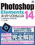 Photoshop Elements 14 スーパーリファレンス for Windows&Mac OS
