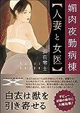 媚肉夜勤病棟【人妻と女医】 (フランス書院文庫X)