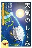「天気のしくみ: 雲のでき方からオーロラの正体まで 【Web動画付き】」販売ページヘ