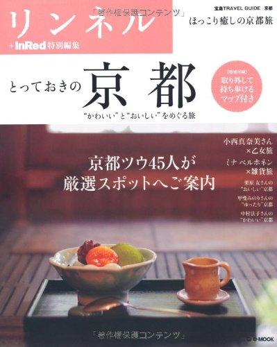 リンネル+InRed特別編集 とっておきの京都 (e-MOOK 宝島TRAVEL GUIDEシリーズ)の詳細を見る