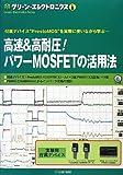 """高速&高耐圧!パワーMOSFETの活用法―付属デバイス""""PrestoMOS""""を実際に使いながら学ぶ… (グリーン・エレクトロニクス)"""