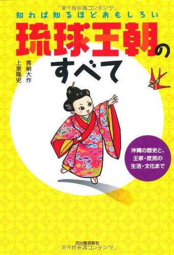 知れば知るほどおもしろい  琉球王朝のすべて