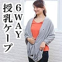 授乳ケープ 霞桜(kasumikazukura)