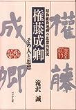 権藤成卿 その人と思想―昭和維新運動の思想的源流