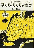 なんじゃもんじゃ博士 ハラハラ編 (福音館の単行本)