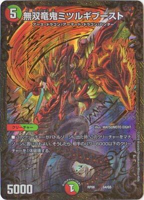 デュエルマスターズ新8弾/DMRP-08/G4/無双竜鬼ミツルギブースト