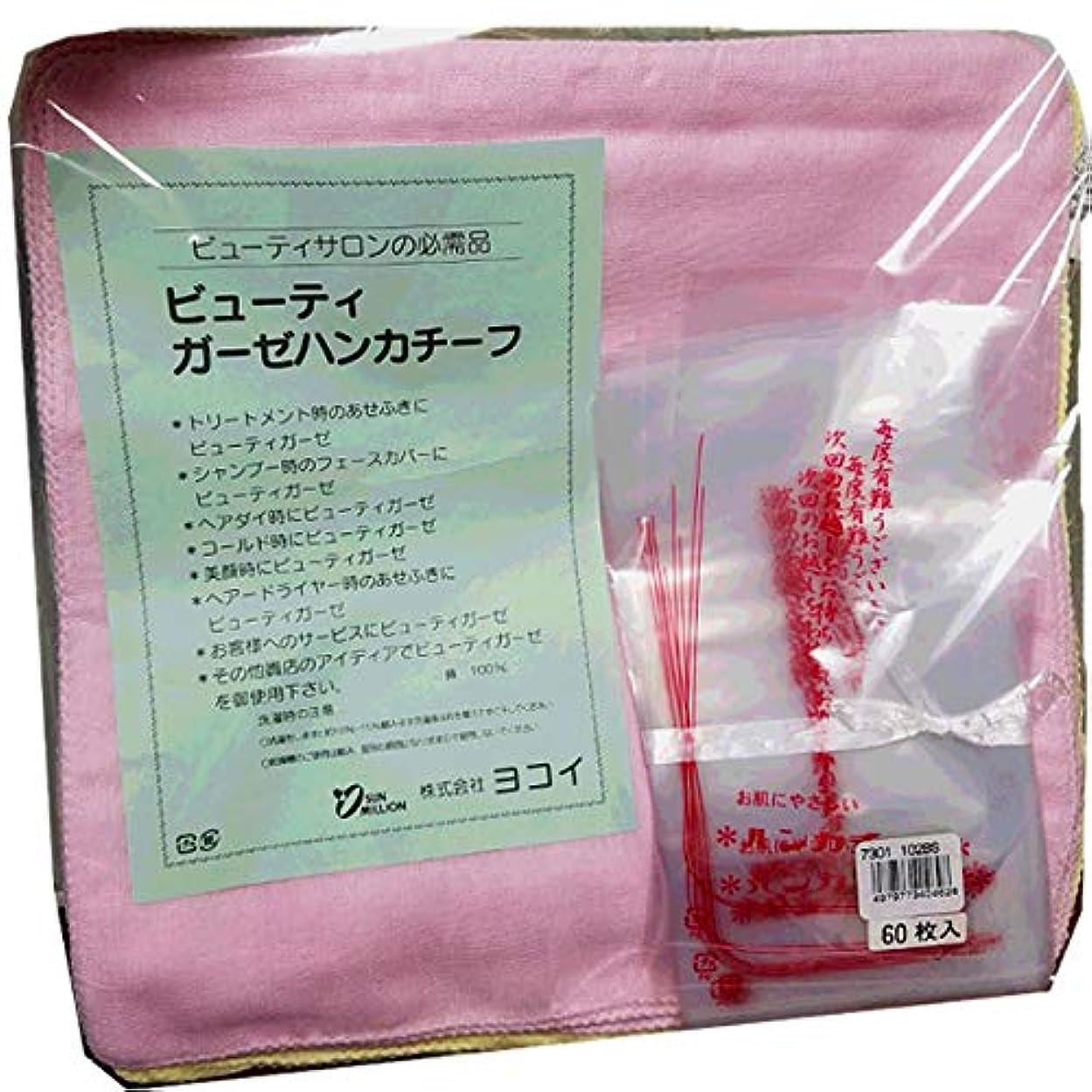 フレット印象的な明確なヨコイ フェイスガーゼ メロー 5ダース(60枚入) ピンク?ブルー?イエロー3色 131BS