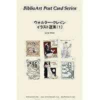 BiblioArt Post Card Series ウォルター・クレイン イラスト選集(1) 6枚セット(解説付き)