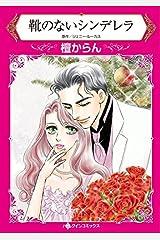 靴のないシンデレラ (ハーレクインコミックス) Kindle版