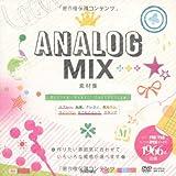 ANALOG MIX 素材集 (design parts collection)
