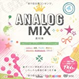 ANALOG MIX 素材集 (design parts collection)