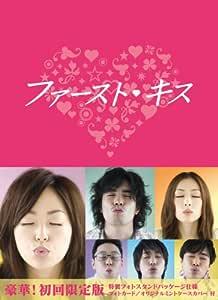 ファーストキス DVD-BOX