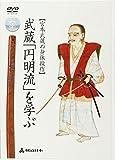 武蔵「円明流」を学ぶ 宮本武蔵の身体操作 (DVD) (剣道日本)