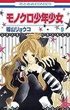 モノクロ少年少女 9 (花とゆめコミックス)