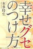幸せグセのつけ方 (アルファポリス文庫)