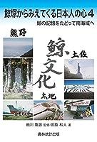 鯨塚からみえてくる日本人の心〈4〉鯨の記憶をたどって南海域へ
