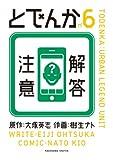 とでんか(6) (カドカワデジタルコミックス)