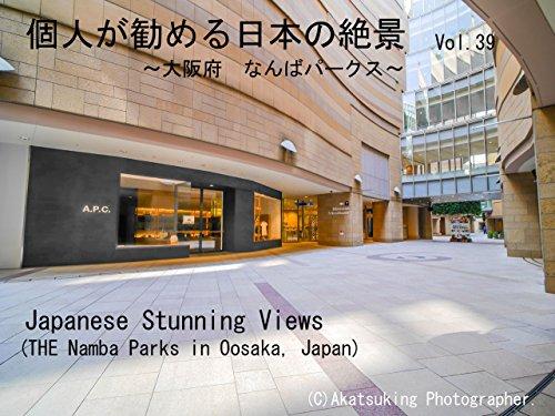 個人が勧める日本の絶景 Vol.39 ~大阪府 なんばパークス~: Japanese Amazing Views THE Namba Parks
