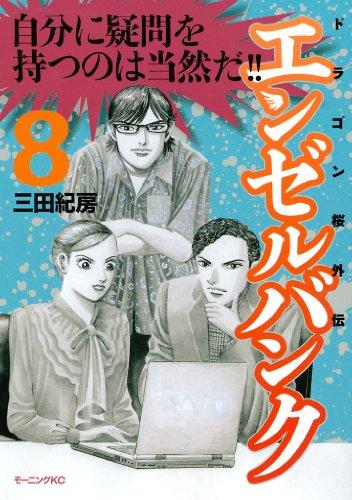 エンゼルバンク ドラゴン桜外伝(8) (モーニングコミックス)の詳細を見る