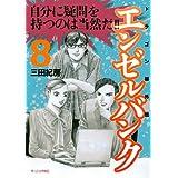 エンゼルバンク ドラゴン桜外伝(8) (モーニングコミックス)