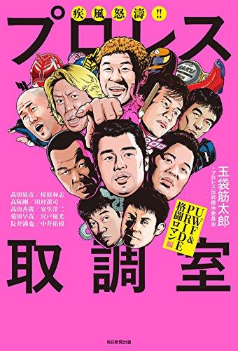疾風怒涛!! プロレス取調室 UWF&PRIDE格闘ロマン編 (毎日新聞出版)