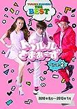 トゥルルさまぁ~ず ベスト2(2010年8月~2013年1月) [DVD]