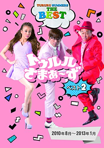 トゥルルさまぁ~ず ベスト2(2010年8月~2013年1月) [DVD]...