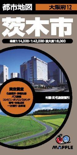 都市地図 大阪府 茨木市 (地図 | マップル)