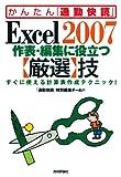 Excel 2007 作表・編集に役立つ【厳選】技 (かんたん「通勤快読」)
