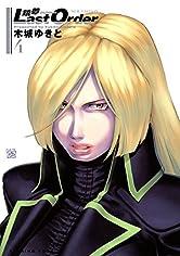 銃夢Last Order NEW EDITION(4) (イブニングコミックス)