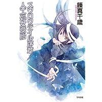 スワロウテイル序章/人工処女受胎 (ハヤカワ文庫JA)