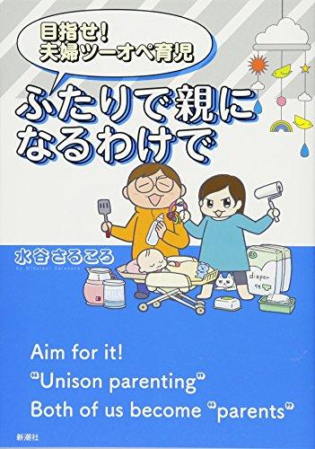 新潮社『目指せ!夫婦ツーオペ育児ふたりで親になるわけで』