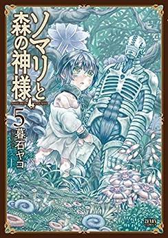 [暮石ヤコ] ソマリと森の神様 第01-05巻