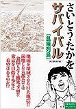 サバイバル 飢餓列島 (SPコミックス)