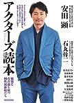 アクターズ読本 (洋泉社MOOK)