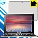 ブルーライトカット保護フィルム ASUS Chromebook Flip C100PA
