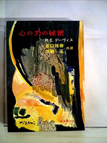 心の力の秘密 (1968年)