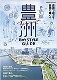 豊洲 Baystyle Guide: 豊洲で遊ぶ? 豊洲で働く? (マガジンハウスムック)