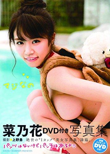菜乃花DVD付き写真集 マジなの(AKITA DXシリーズ)