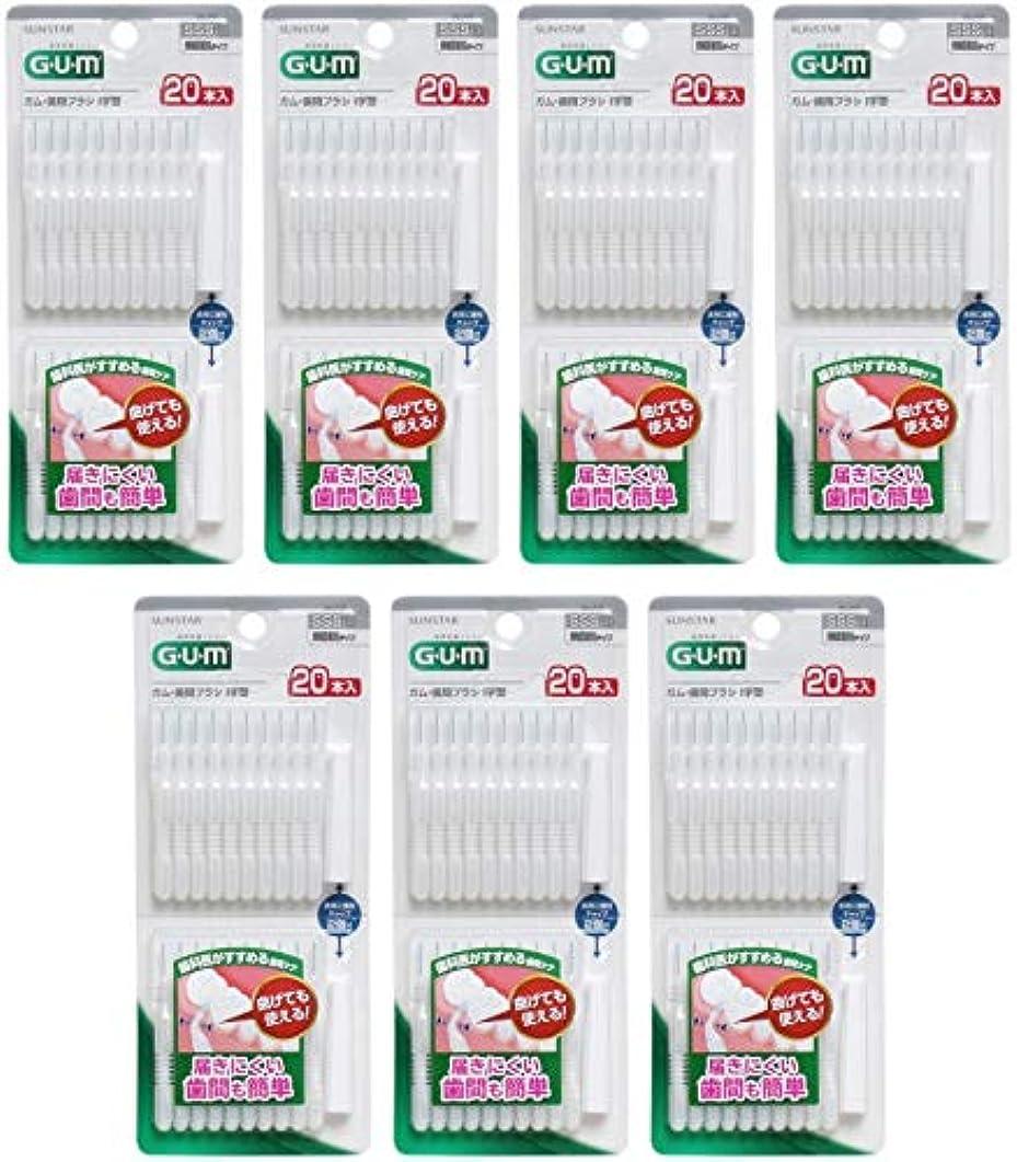 虫カップ醜い【まとめ買い】GUM歯間ブラシ I字型 SSS 20P【×7個】