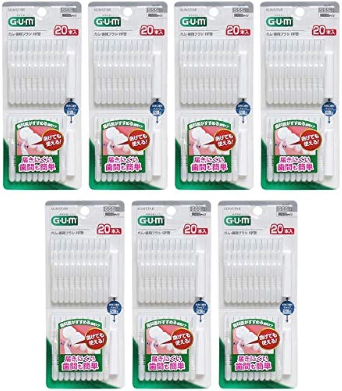 学習者冷蔵庫効能ある【まとめ買い】GUM歯間ブラシ I字型 SSS 20P【×7個】