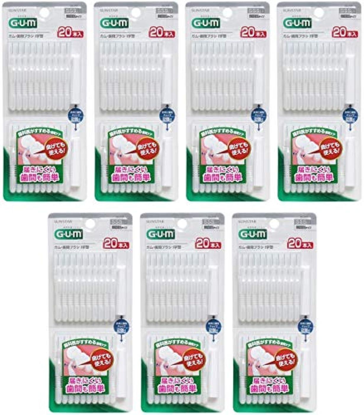 新しさ同様に名誉ある【まとめ買い】GUM歯間ブラシ I字型 SSS 20P【×7個】