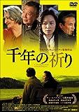 千年の祈り[DVD]